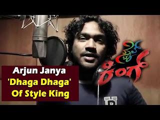 STYLEKING Kannada Movie Dhaga Dhaga Promo Video Song