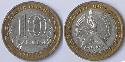 russia 10 rouble 60 years second world war