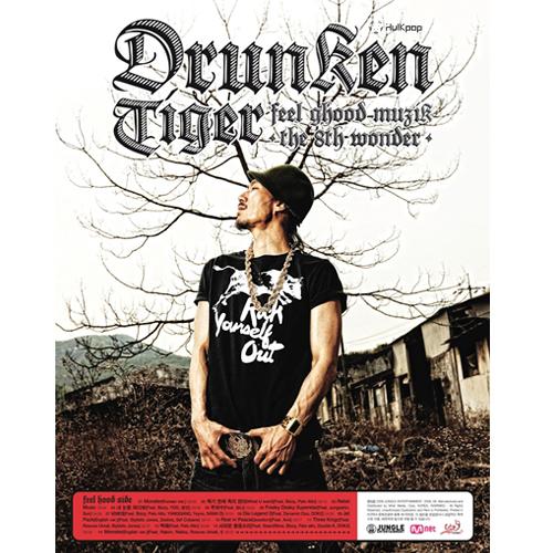 Drunken Tiger – Vol.8 Feel gHood Muzik : The 8th Wonder