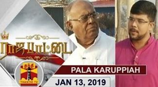 Rajapattai 13-01-2019 Exclusive Interview with Former MLA Pala Karuppiah | Thanthi Tv