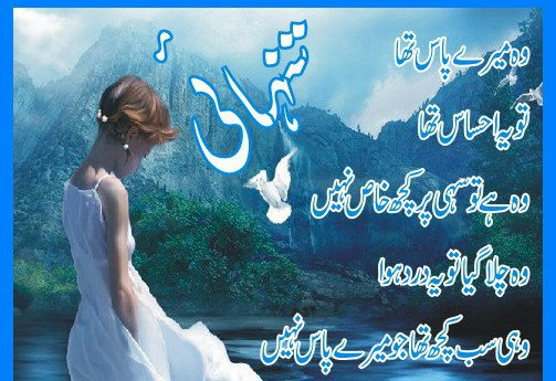 poetry world tanhai image poetry sad image poetry urdu