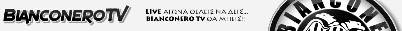 BIANCONEROTV.COM - LIVESTREAM ΑΓΩΝΕΣ