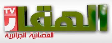 ... في الجزائرية على النايل سات Hogar TV frequency
