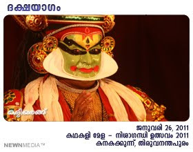 Dakshayagam at Kanakakkunnu, performed as part of the KathakaliMela in Nishagandhi Festival 2011. An appreciation by Haree for Kaliyarangu.