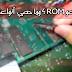 ماهو ROM ؟ وما هي أنواعه ؟