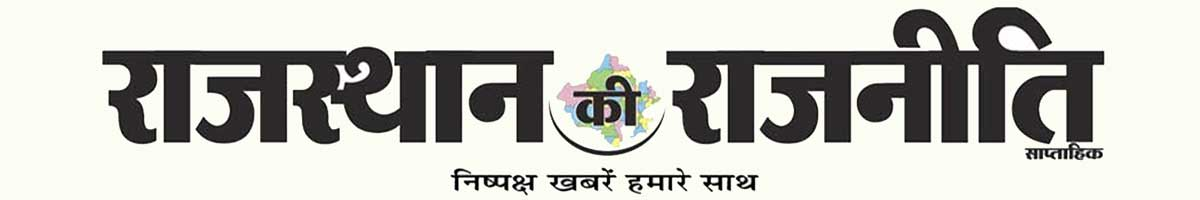 Rajasthan Ki Rajneeti