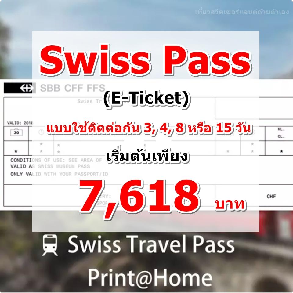 จองสวิสพาส (Swiss Pass) ออนไลน์
