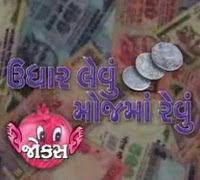 Gujarati Jokes Online