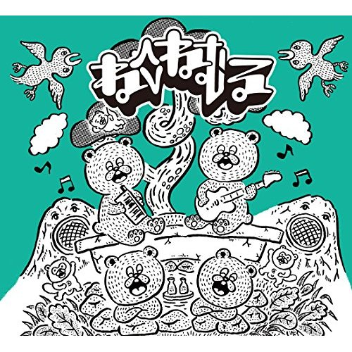 [MUSIC] neco眠る – ENGAWA BOYS PENTATONIC PUNK (2014.11.26/MP3/RAR)