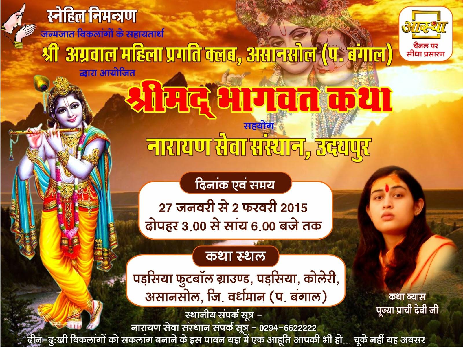 Bhagwat Katha Wallpaper Bhagwat Katha Function on