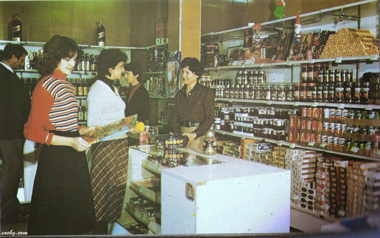 В Корекома през 80-те.