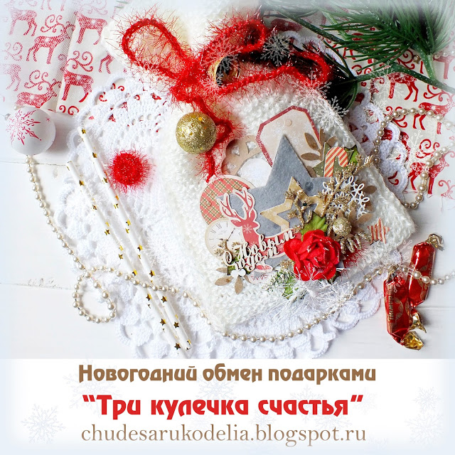 """Отчеты по обмену подарками """" Три кулечка счастья"""""""