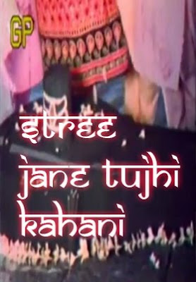 Stree Jane Tuzi Kahani 1997 Marathi Movie Watch Online