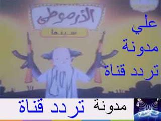 Frequency channel Cinema Armouti Ali Nilesat