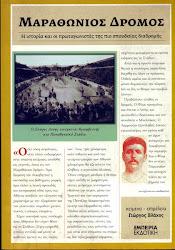 Ιστορία του Μαραθωνίου