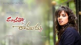 Rambhatho Ramudu | Telugu Short Film 2014 | An Abhiram Pilla Film