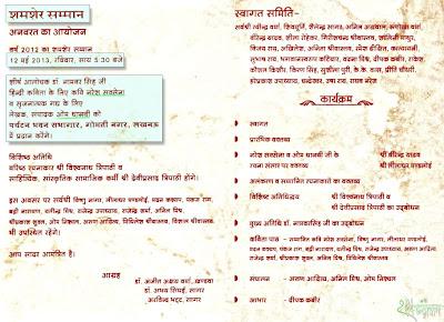 शमशेर सम्मान अनवरत का आयोजन वर्ष 2012 का शमशेर सम्मान १२ मई २०१३ , रविवार, सायं ५:३० बजे शीर्ष आलोचक डॉ. नामवर सिंह जी हिन्दी कविता के लिए कवि नरेश सक्सेना व सृजनात्मक गध के लिए लेखक, संपादक ओम थानवी को पर्यटन भवन सभागार, गोमती नगर, लखनऊ में प्रदान करेंगे विशिष्ठ अतिथि वरिष्ठ रचनाकार श्री विश्वनाथ त्रिपाठी व साहित्यिक, सांस्कृतिक सामजिक कर्मी श्री देवी प्रसाद त्रिपाठी होंगे