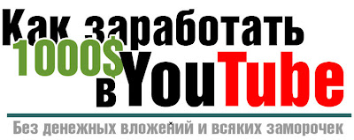 Дмитрий Комаров как зарабатывать на ютубе