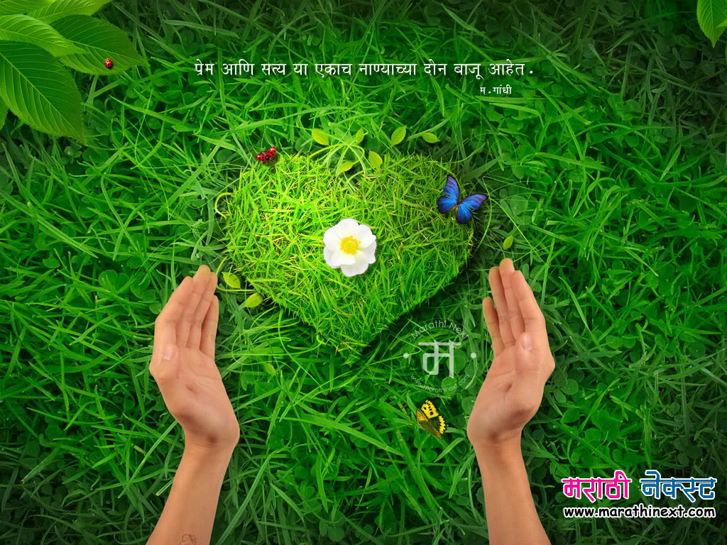 Marathi New Love Wallpaper Assal Marathi