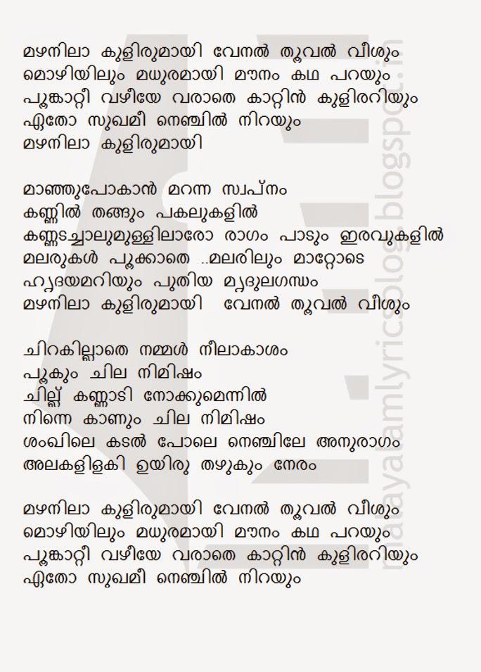 Malayalam Lyrics Blog: Mazhanila kulirumayi Song lyrics ...