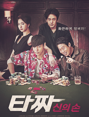 رد: [الفيلم الكوري] حرب الزهور : البطاقة الخفية ~ Tazza: The Hidden Card,أنيدرا