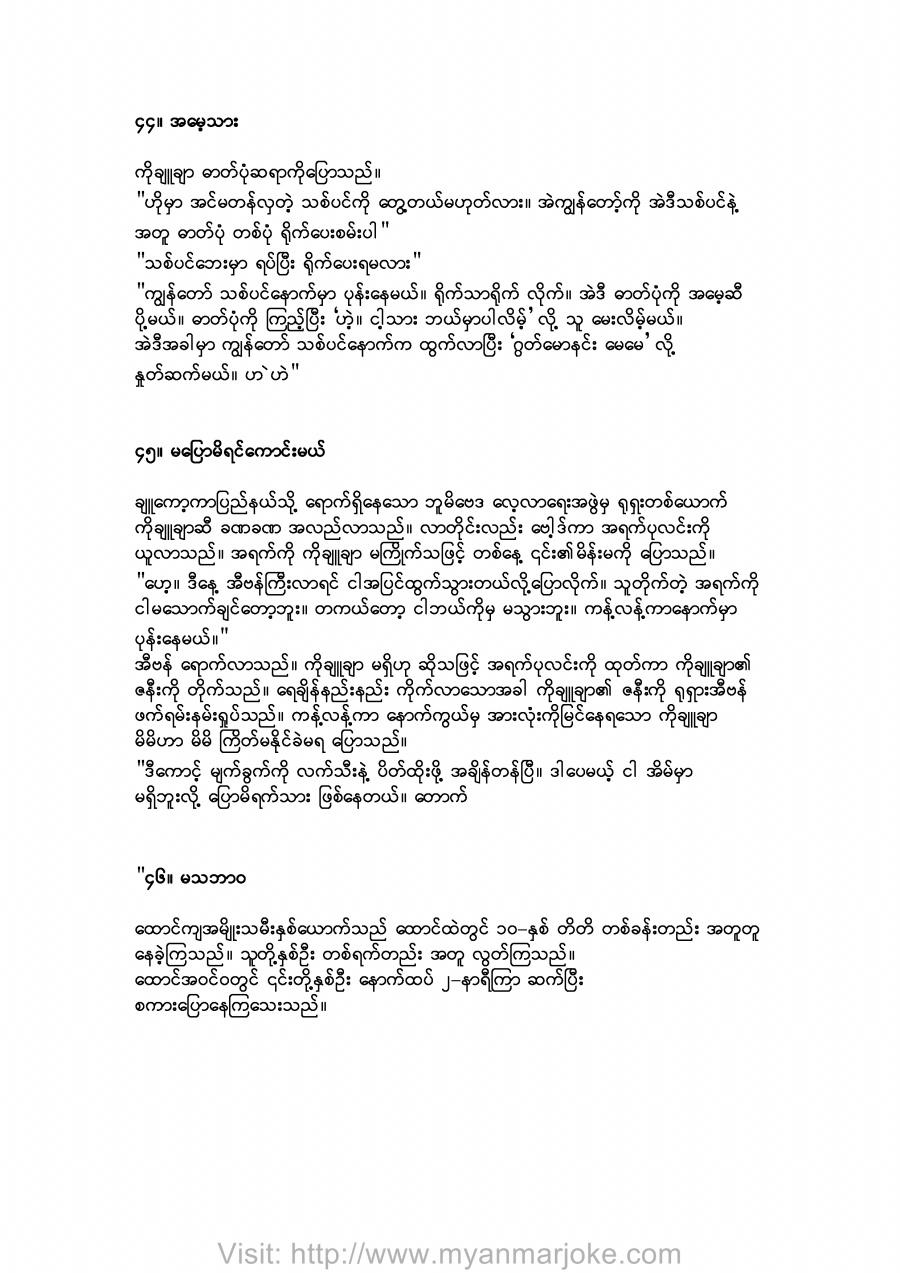 Mother's Son, myanmar jokes