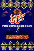 Bahishti Zewar In Urdu Complete By Maulana Ashraf Ali Thanvi Pdf Free Download