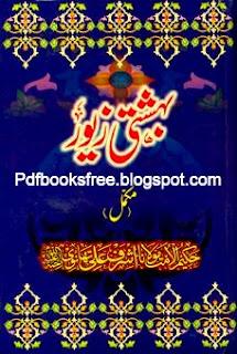 Bahishti Zewar Urdu Jadeed