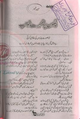 Palkon pe thehray khwab by Habiba Umar pdf