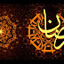 خلفيات وصور شهر رمضان المبارك