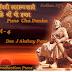 Pune Cha Danka Vol - 4