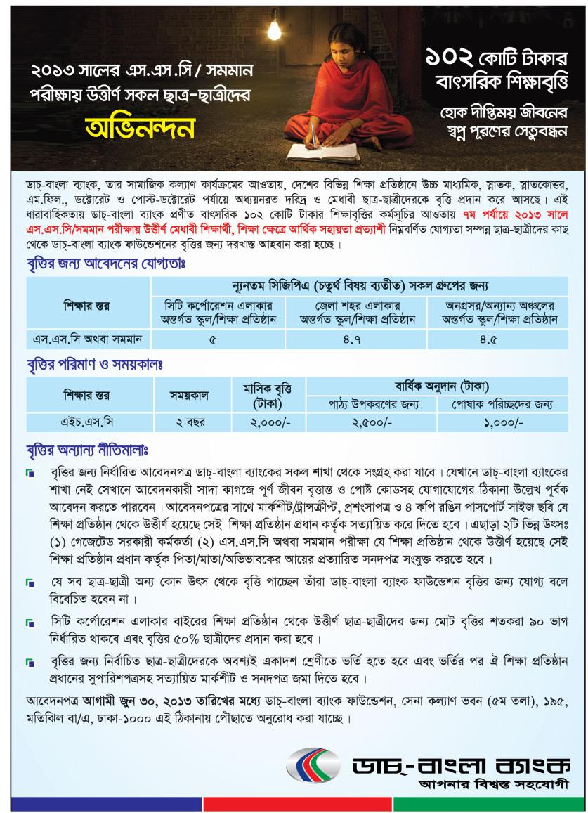 multinational jobs bank jobs govt jobs jobs in  dutch bangla bank scholarship 2013 for ssc students