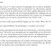 Tι απαντά ο Π. Καμμένος σε φιλοσαμαρικό blog...