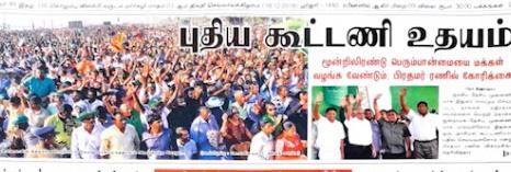 News paper in Sri Lanka : 18-12-2018