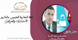 نفقة المغاربة المقيمين بالخارج –الامتيازات والعراقيل-