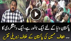 Video Of Altaf Hussain Latest Hate Speech Against Pakistan