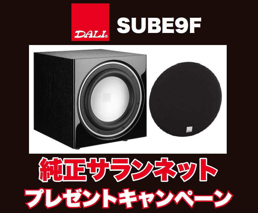 DALI『サブウーハー・SUB-E9F サランネット・プレゼント・キャンペーン』