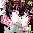 truyện tranh Boku wa Ookami update chap 12
