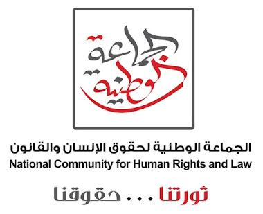 ثورتنا حقوقنا
