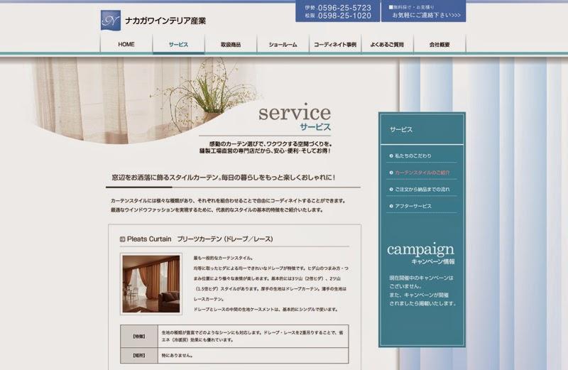 http://www.nakagawa-curtain.jp/service/style_index.html