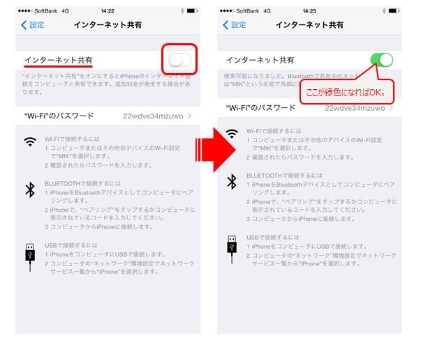 iPhone [インターネット共有]ON