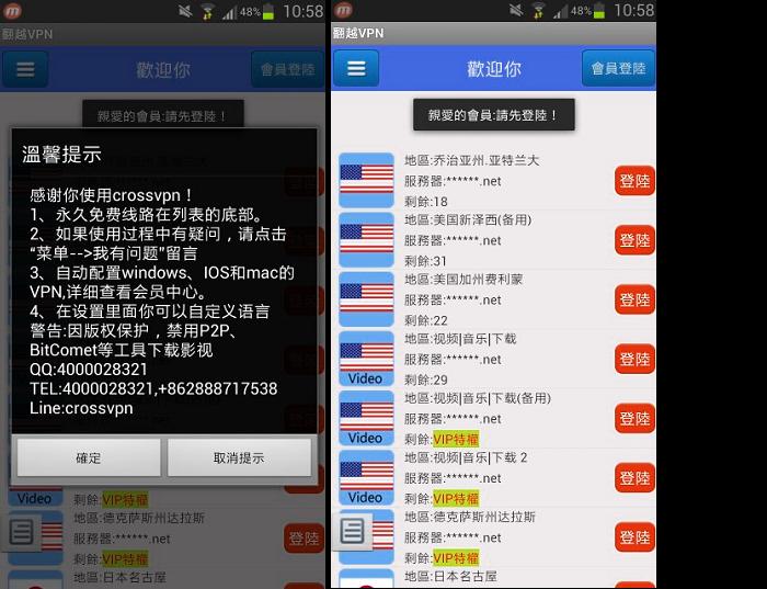 免費VPN推薦:翻越VPN免費版 APK / APP 下載(CrossVPN)