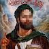 Beberapa Penemuan Orang Muslim