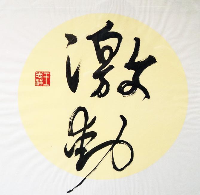 Agataewa Chinese Calligraphy Lesson