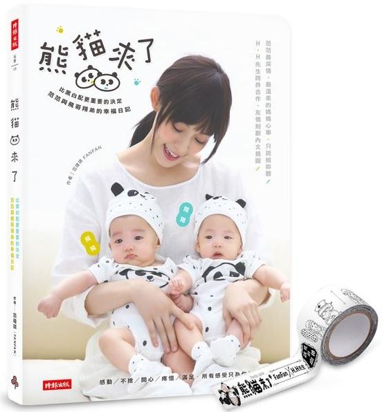 范瑋琪新書【熊貓來了!:比黑白配更重要的決定,范范與飛哥翔弟的幸福日記】