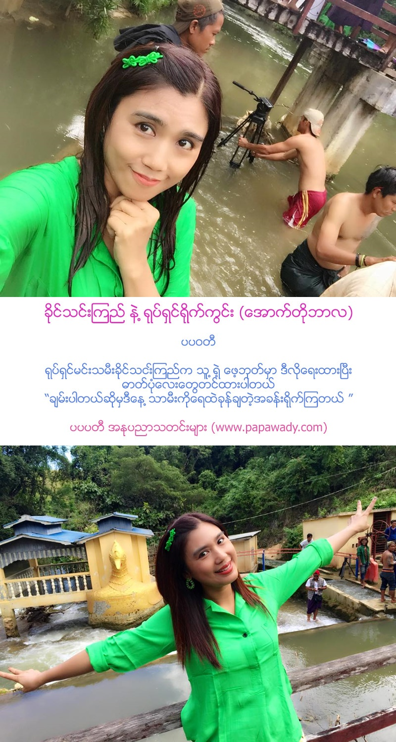 Khine Thin Kyi Movie Shooting : Behind The Scenes