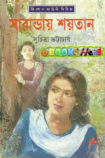 Sharanday Shoitan by Suchitra Bhattacharya