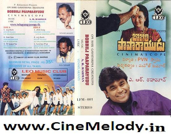 Bobbili Paparayudu  Telugu Mp3 Songs Free  Download -1994