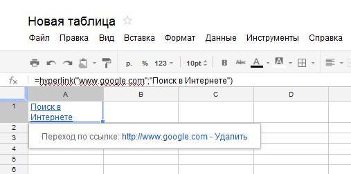 Как вставить фото в гугл таблицу