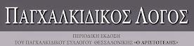 ΠΑΓΧΑΛΚΙΔΙΚΟΣ ΛΟΓΟΣ ΠΕΡΙΟΔΙΚΟ